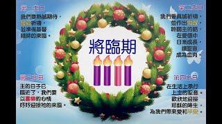 Publication Date: 2020-12-21 | Video Title: 聖貞德中學65周年校慶聖誕感恩祈禱會 / SJA 65th
