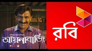 রবির বিরুদ্ধে আইনী ব্যবস্থা নেবে আয়নাবাজি !!!(আয়নাবাজি)Aynabaji movie latest news !!!