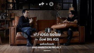 ฟัง เบิร์ด ธงไชย กับ อ๊อฟ BIG ASS คุยเรื่องเบื้องหลัง Bird Marathon Project