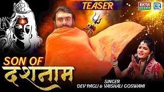 Son Of Dashnam (Teaser ) | Dev Pagli New Song | सन ओफ दशनाम | Vaishali Goswami