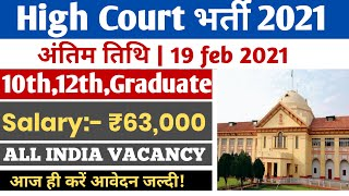 High Court bharti 2021 | High court Vacancy 2021| Layer Vacancy 2021 | High court All Vacancy 2021