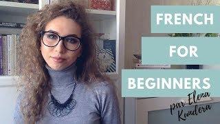 Французский язык | Мастер класс для начинающих | Елена Кундера #франсэфрансэ