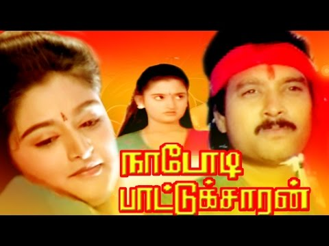 Tamil Movie | NADODI PATTUKARAN | Karthik & Mohini