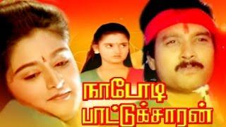 நாடோடி பாட்டுக்காரன் | NADODI PATTUKARAN | Karthik & Mohini  |  கார்த்திக் Hits