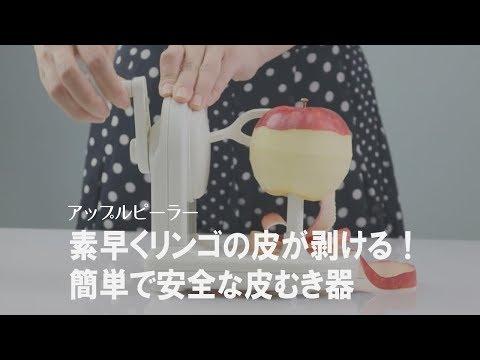 アップルピーラー 回転式 ピーラー(皮むき器)
