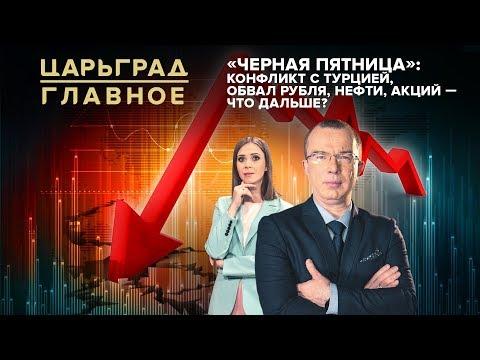 «Чёрная пятница»: конфликт с Турцией, обвал рубля, нефти, акций. Что дальше?