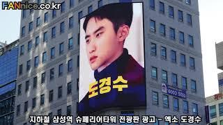 [ 엑소 도경수 / EXO D.O. 생일 광고  ]지하철 삼성역 슈페리어타워 전광판 광고