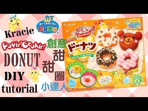 Kracie Popin Cookin Donuts Kit Tutorial 知育菓子创意甜甜圈达人
