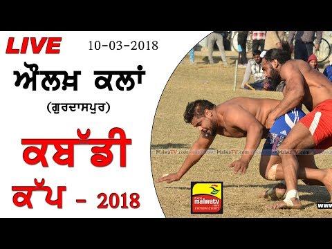 AULAKH KALAN (Gurdaspur) KABADDI CUP - 2018   GHRIYALA    RAMDAS CLUB    LIVE STREAMED VIDEO  