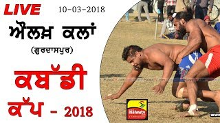 AULAKH KALAN (Gurdaspur) KABADDI CUP - 2018 | GHRIYALA || RAMDAS CLUB || LIVE STREAMED VIDEO |