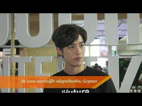 Entertainment Day 012061:  ต่อ ธนภพ เผยความรู้สึก หลังถูกเปรียบเทียบ นัมจูฮยอก