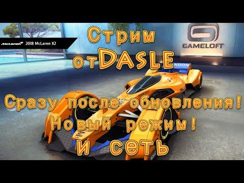 Asphalt 8, Стрим от Dasle. Сразу после обновления !!! Новый режим и сетка! (1080p / 60fps)