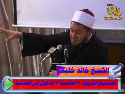 المعارك الإسلامية تصحيح التاريخ 2ــ معالم علي الطريق الشيخ خالد خليف