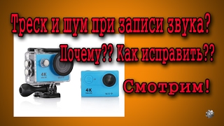 Улучшаем звук на экшн-камере. Причины плохого звука и их устранение.