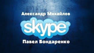 Вечерний Skype [Павел Бондаренко]