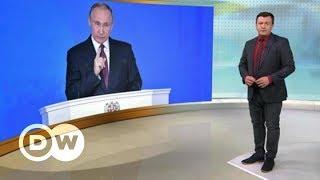 Самое секретное оружие Путина: что на самом деле думают о нем на Западе - DW Новости (01.03.2018)