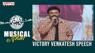 Victory Venkatesh Speech Venky Mama Musical Night Naga Chaitanya Payal Rajput Raashi Khanna