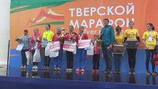 Тверской марафон, 2016