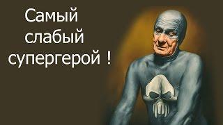 Самый слабый супергерой !