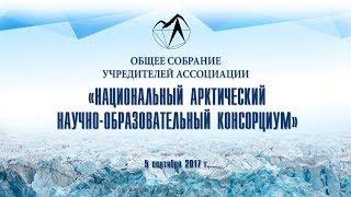 Общее собрание учредителей НАНОК