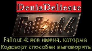 Fallout 4 все имена, которые Кодсворт способен выговорить