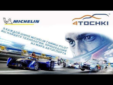 В каждой шине Michelin гаммы Pilot вы найдете технологии, пришедшие из мира автоспорта