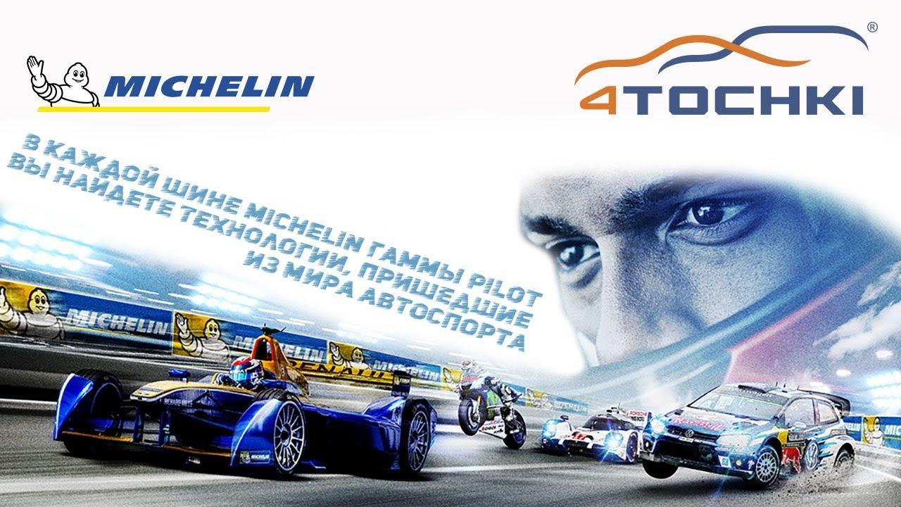 В каждой шине Michelin гаммы Pilot вы найдете технологии, пришедшие из мира автоспорта на 4 точки.