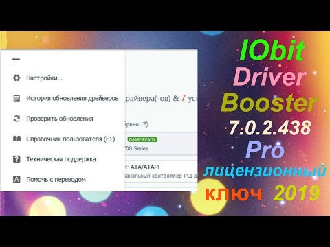IObit Driver Booster Pro 7.0.2.438 + лицензионный ключ 2019