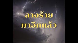 ลางร้ายมาอีกแล้ว #น้ำท่วม #แผ่นดินไหว #เขื่อนสามผา #ภัยธรรมชาติ