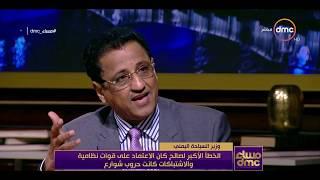 مساء dmc - وزير السياحة: الخطأ الأكبر لصالح الإعتماد على قوات نظامية والاشتباكات كانت حرب شوارع