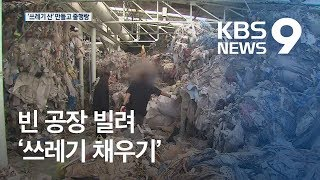 [현장K] 공장 운영한다더니…'쓰레기 산' 만들고 줄행랑 / KBS뉴스(News)