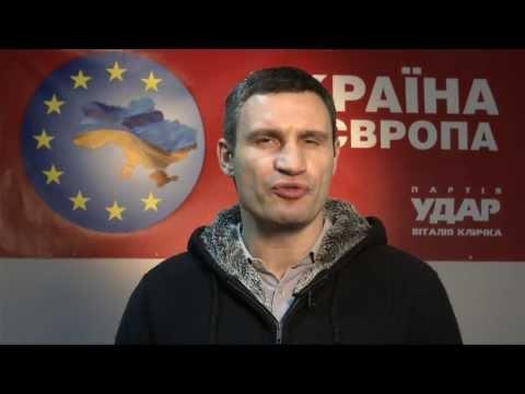 Обращение Виталия Кличко
