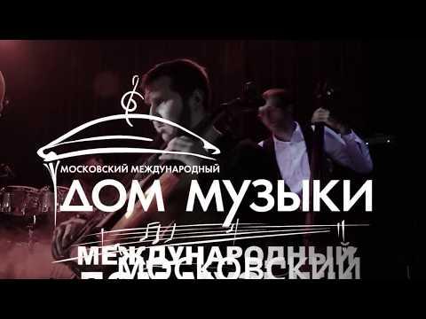 Международный день джаза. Москва, ММДМ, Светлановский зал, 30.04.2017