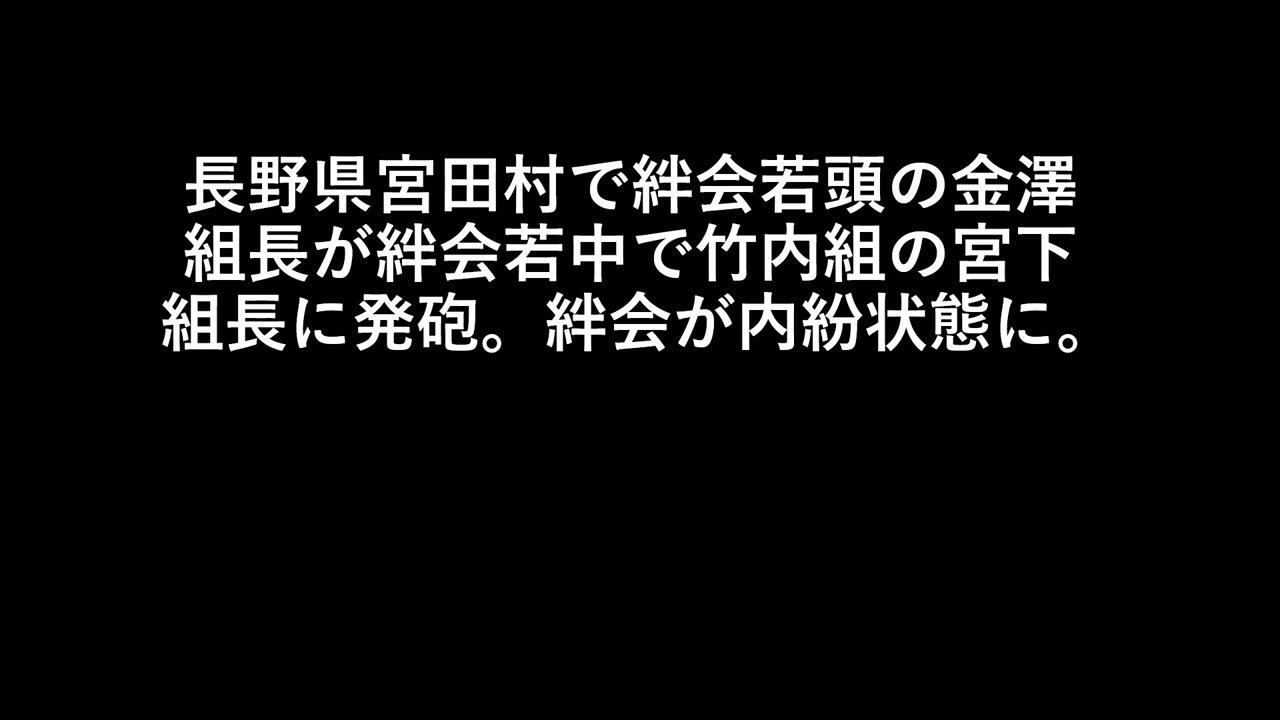 事件 発砲 宮田 村