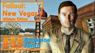 Fallout New Vegas #55 - Атомное танго