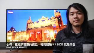 【3C老實說】BenQ 4K HDR 49MR700 護眼電視:享受 4K HDR 規格不用花大錢
