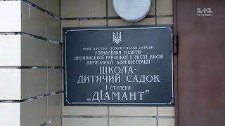 Інспектор Фреймут. Школа - Дитячий садок Діамант - місто Київ(, 2015-04-29T19:15:54.000Z)