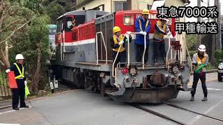 2017/11/14 東急多摩川線7000系3連2本J- TREC出場 甲種輸送
