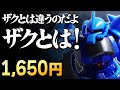 ガンプラレビュー#153 [HGUC(REVIVE) 1/144 MS-07B グフ] 196 の動画、YouTube動画。