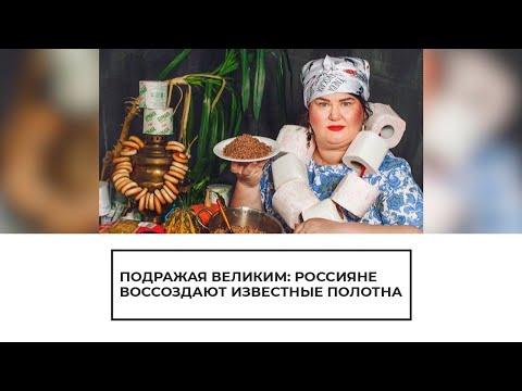 Россияне воссоздают известные полотна