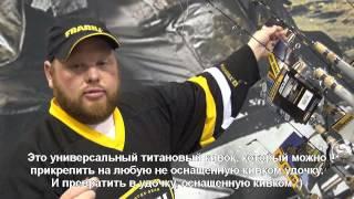 видео Аксессуары для зимней рыбалки
