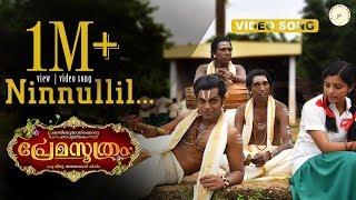 Premasoothram Movie | Video Song | Ninnullil Premam | Gopi Sundar | Jiju Asokan