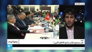 ليبيا.. هل سينجح إعلان مبادئ الاتفاق الليبي؟