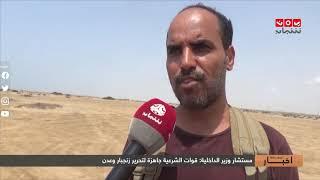 مستشار وزير الداخلية : قوات الشرعية جاهزة لتحرير زنجبار وعدن