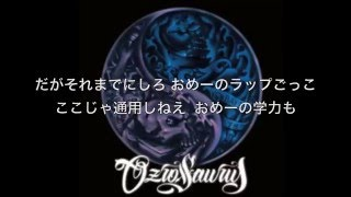 KREVA, OZROSAURUSによる音源上でのやり取り。