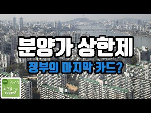[퇴근길 Page2] 분양가 상한제, 정부의 마지막 카드인가? with 조수빈 _ 19.07.11 / 한문도, 박제영