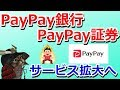 PayPay銀行 PayPay証券誕生!10月からサービス拡大か!?