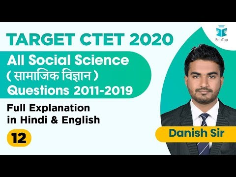 लक्ष्य CTET 2020 | Questions Asked From 2011 - 2019   Lecture - 12 |  Social Science