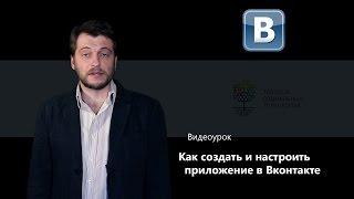 как создать и настроить приложение в Вконтакте