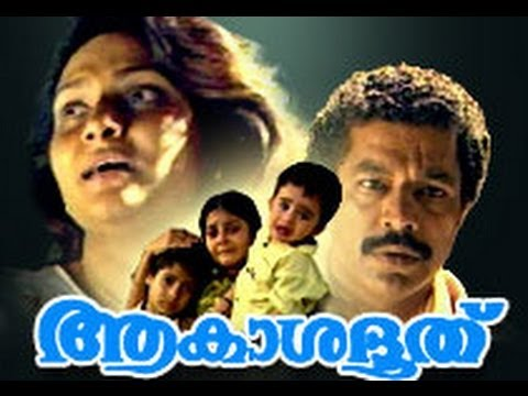 Akashadoothu | Murali,Madhavi | Malayalam Full Movie